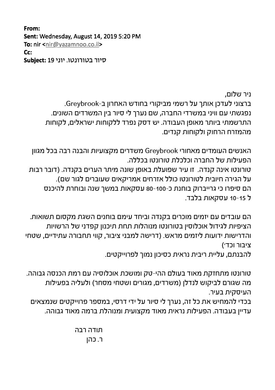 מכתב ביקור בגרייברוק י. כהן