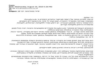 מכתב ביקור בגרייברוק י. כהן (1)