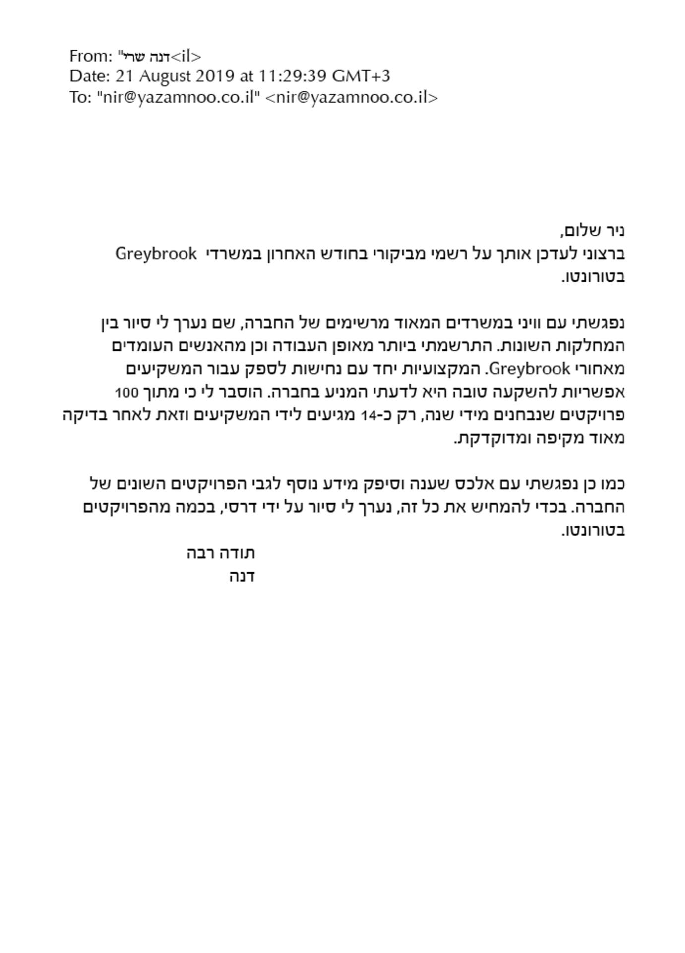 מכתב ביקור בגרייברוק דנה שרי (1)